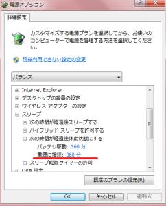 131112_pc_power03